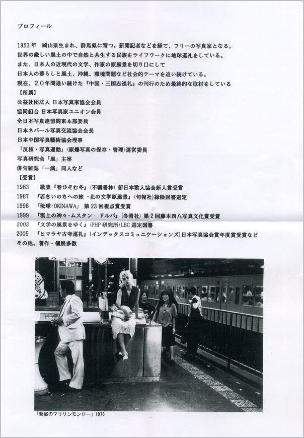 小松健一オリジナルプリント展。_a0086270_2359412.jpg