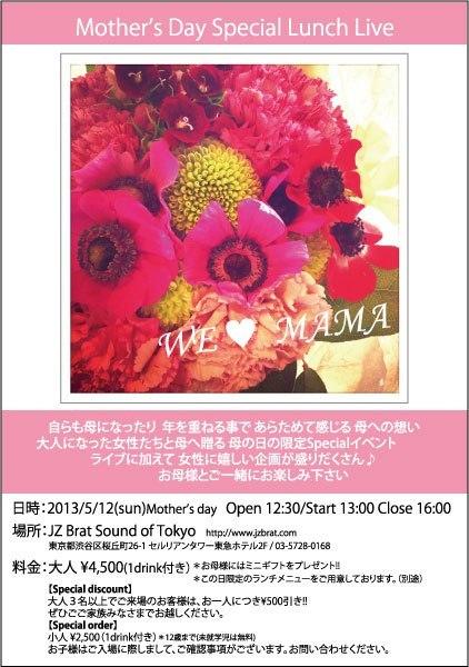 母の日スペシャルイベント_c0072971_10585393.jpg