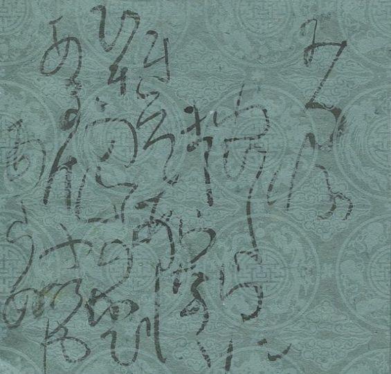 古今和歌集1067_c0169176_7242554.jpg