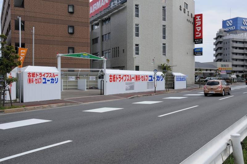 古紙ドライブスルーユーカリ 摂津店 を開設致しました_f0139292_23274136.jpg