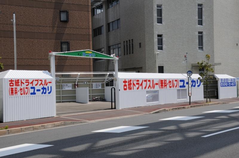 古紙ドライブスルーユーカリ 摂津店 を開設致しました_f0139292_2331051.jpg