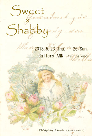 Sweet × Shabby と 門司港のおさんぽマルシェ_a0169912_212970.jpg