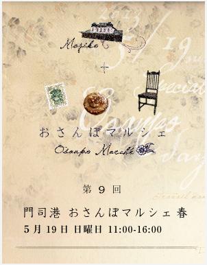 Sweet × Shabby と 門司港のおさんぽマルシェ_a0169912_2139441.png