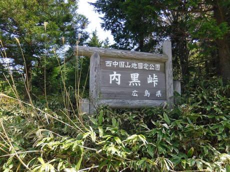 五月晴れの春キャンプ!_e0036217_18505831.jpg