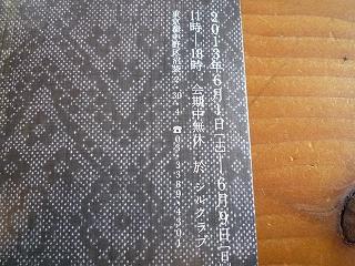 c0189218_1985556.jpg