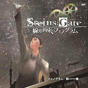 「STEINS;GATE 線形拘束のフェノグラム」OP、EDシングルジャケット写真開_e0025035_20592670.jpg