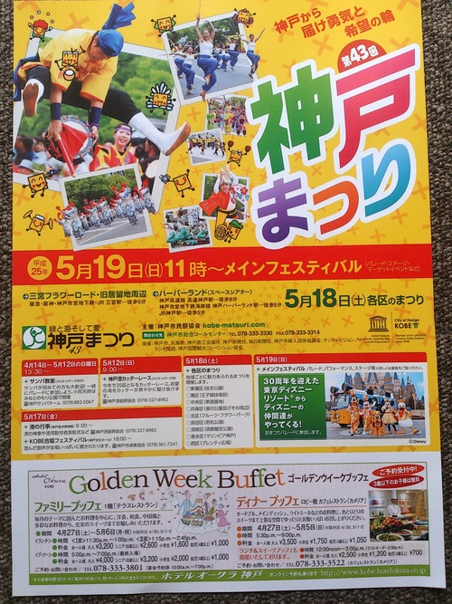 5/19(日) 11:00から神戸まつりです_e0310535_1354828.jpg