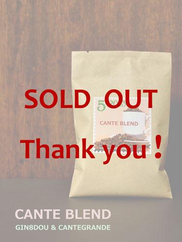 完売 / CANTE BLEND_b0195242_12345282.jpg