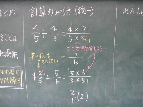 の授業9時間目(分数の割り算 ... : 計算問題 割り算 : すべての講義