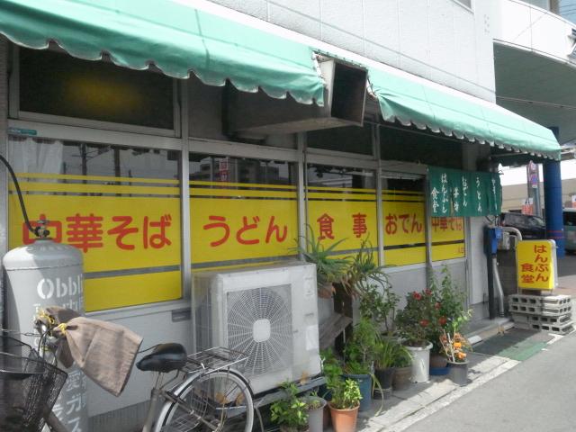 はんぶん食堂@岡山市北区野田_f0197703_1510816.jpg