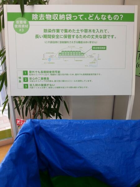 福島にて Fukushima 20130505_a0104020_9243325.jpg