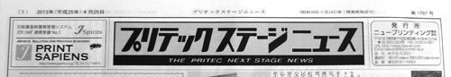 ニュープリンティング株式会社「プリテックステージニュース」記事掲載_a0168049_2062399.jpg