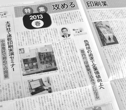 ニュープリンティング株式会社「プリテックステージニュース」記事掲載_a0168049_2062594.jpg