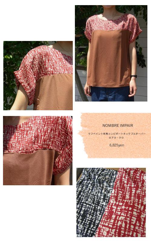 理想のTシャツ_c0156749_1925583.jpg