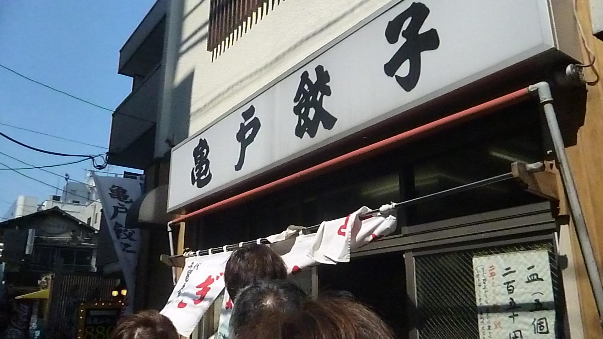 東京気分転換ツアー 亀戸編_c0249163_2135980.jpg