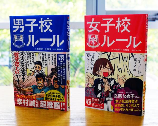 WORKS_book『男子校ルール』『女子校ルール』_c0048265_19405839.jpg