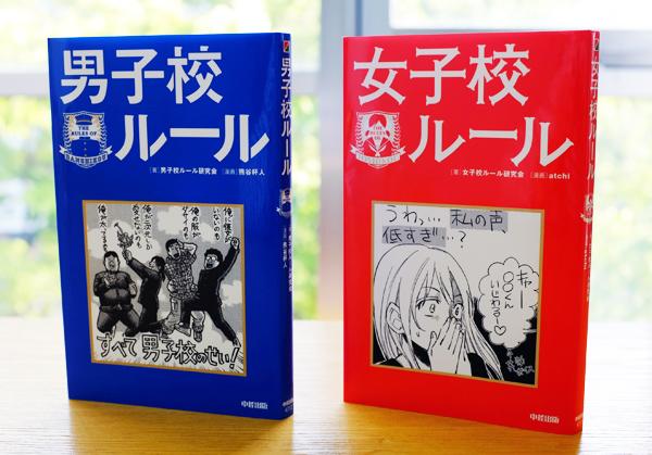 WORKS_book『男子校ルール』『女子校ルール』_c0048265_194159.jpg