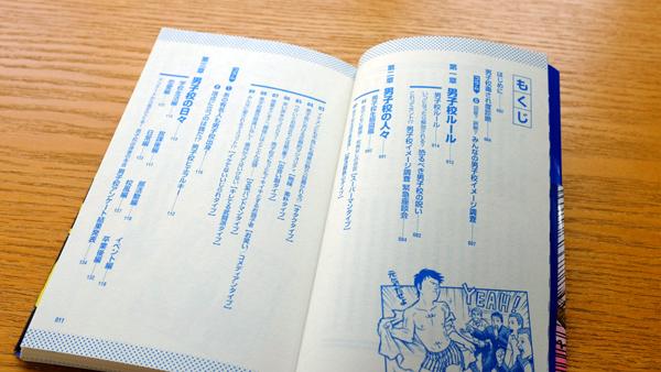 WORKS_book『男子校ルール』『女子校ルール』_c0048265_19474234.jpg