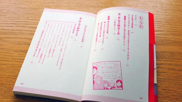 WORKS_book『男子校ルール』『女子校ルール』_c0048265_19475754.jpg