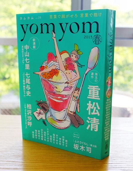 小説新潮別冊『yom yom(ヨムヨム)』vol.28<春>_c0048265_20472026.jpg