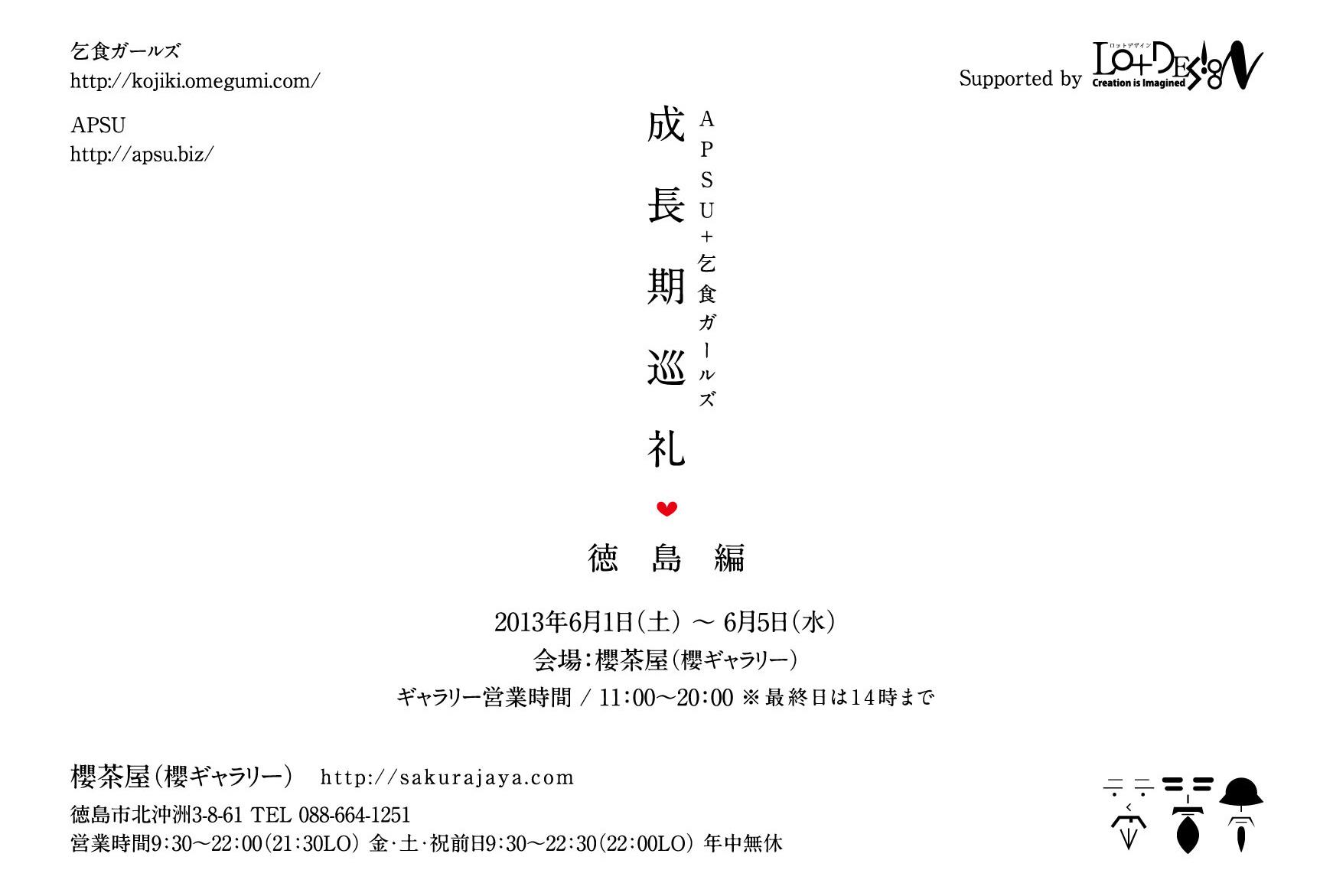 成長期巡礼‐徳島編_c0195272_1454523.jpg