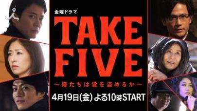 TAKE FIVE ~俺たちは愛を盗めるか~ 第3話_e0059574_0254244.jpg