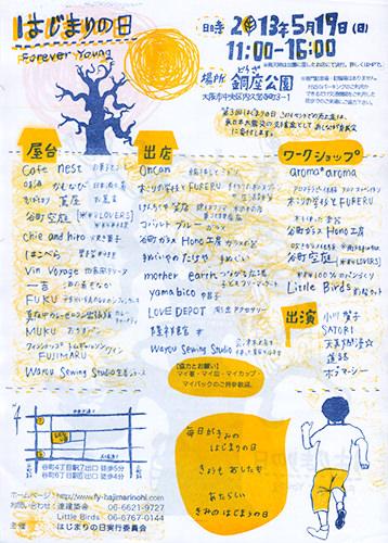 【5/19(日)】はじまりの日@谷町六丁目・銅座公園_f0097199_15322726.jpg