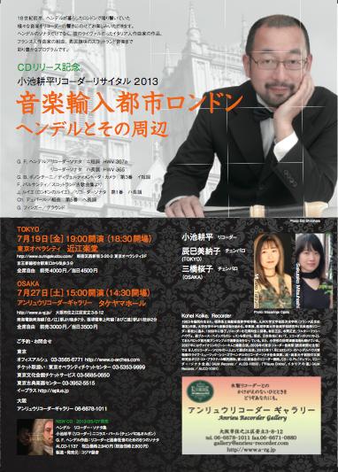 CD発売記念演奏会_a0012728_15102915.png