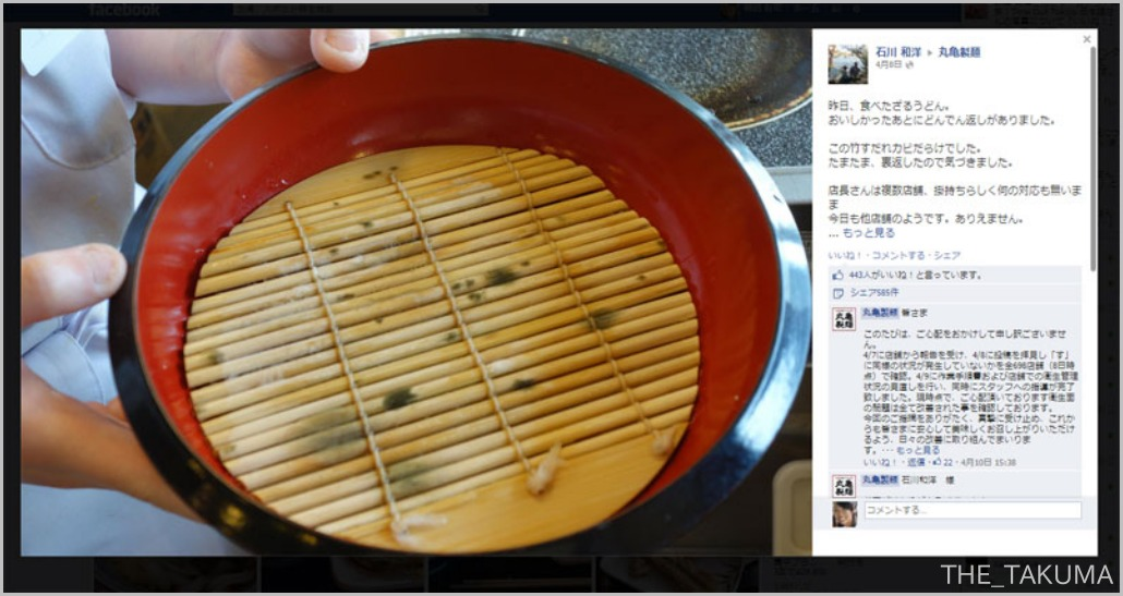 丸亀製麺_f0139447_10272816.jpg
