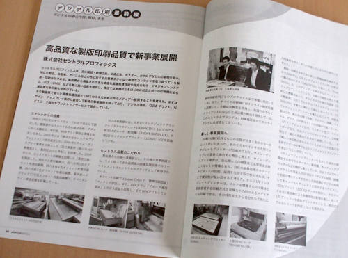 JAGAT 公益社団法人日本印刷技術協会「JAGAT info」取材記事掲載_a0168049_2010396.jpg