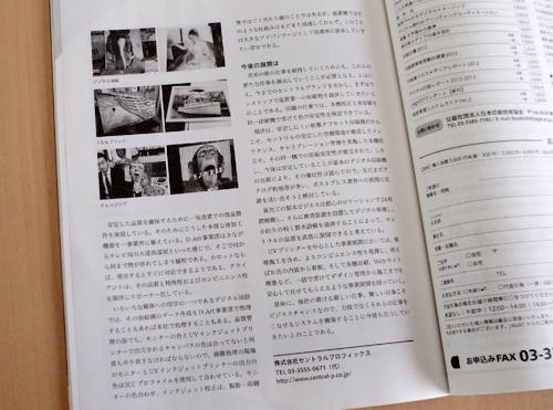 JAGAT 公益社団法人日本印刷技術協会「JAGAT info」取材記事掲載_a0168049_2010588.jpg