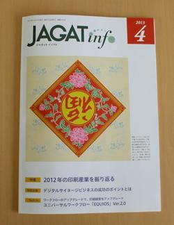 JAGAT 公益社団法人日本印刷技術協会「JAGAT info」取材記事掲載_a0168049_2095998.jpg