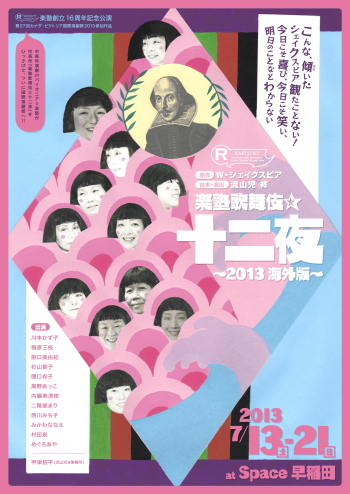 『楽塾歌舞伎☆十二夜~2013海外版~』_a0132151_2240288.jpg