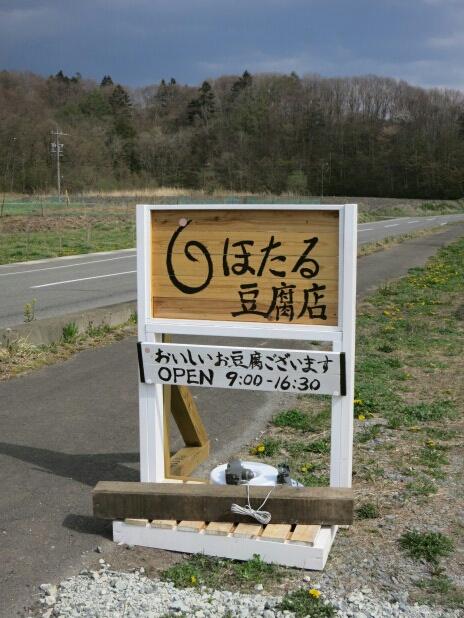 白ほたる豆腐店 @蛍の里:発地_f0236260_135871.jpg