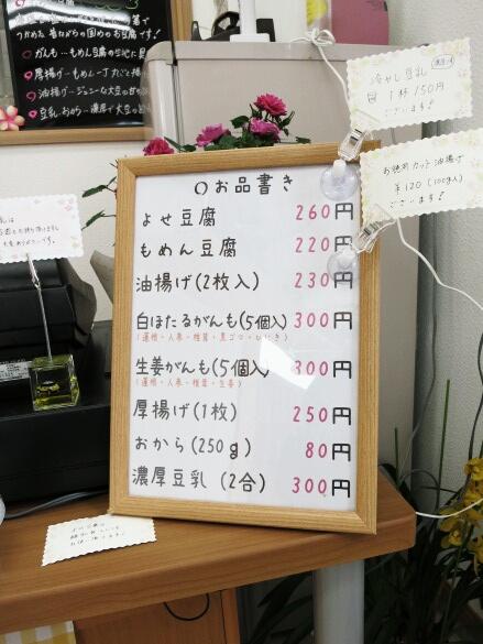 白ほたる豆腐店 @蛍の里:発地_f0236260_151898.jpg