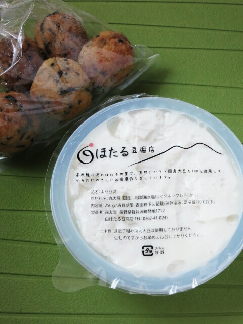 白ほたる豆腐店 @蛍の里:発地_f0236260_153695.jpg
