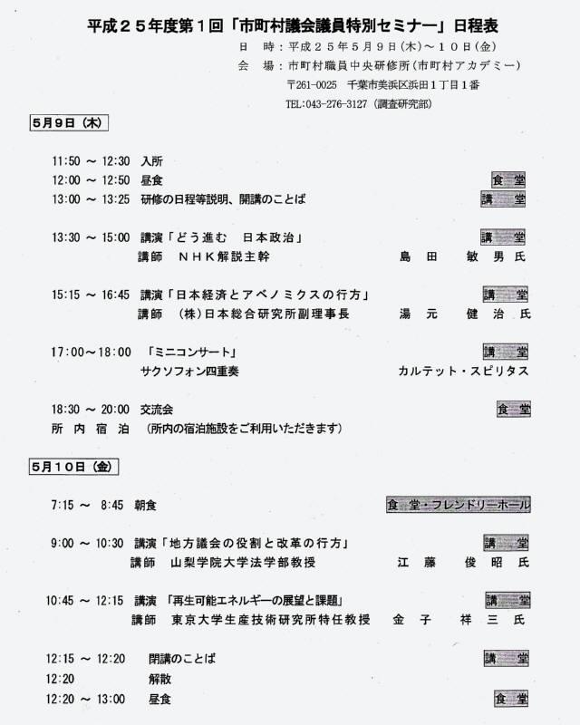 市町村議会議員研修2日目_f0059673_232401.jpg
