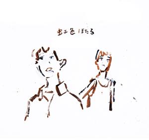 第8回上映『虹色ほたる 〜永遠の夏休み〜』_c0154575_11153828.jpg