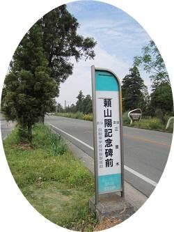 豊後街道を往く~頼山陽の詩碑~_b0228113_1046292.jpg