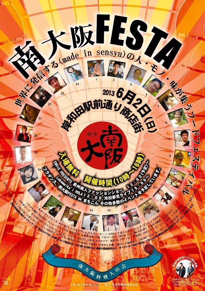 『南大阪FESTA』_b0077531_17223813.jpg