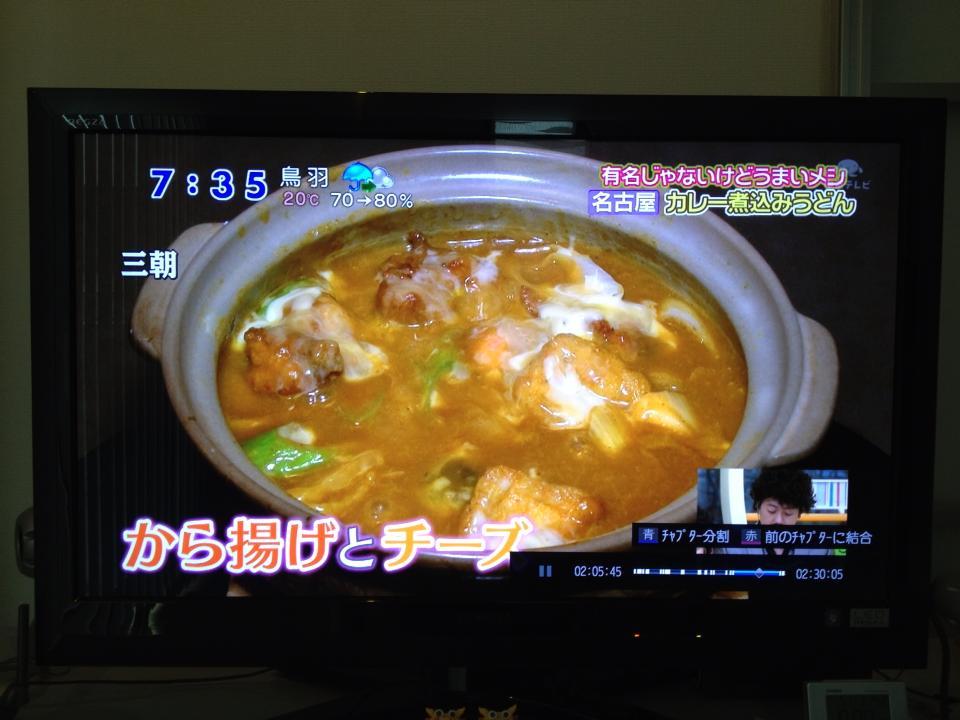 新名古屋めし「カレー煮込みうどん」_d0166534_10141461.jpg