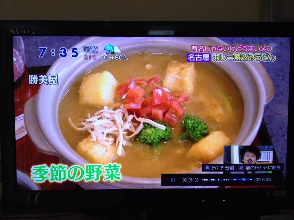 新名古屋めし「カレー煮込みうどん」_d0166534_101475.jpg