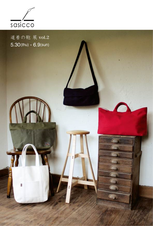sasicco 道着の鞄 展 vol.2_d0210537_071538.jpg
