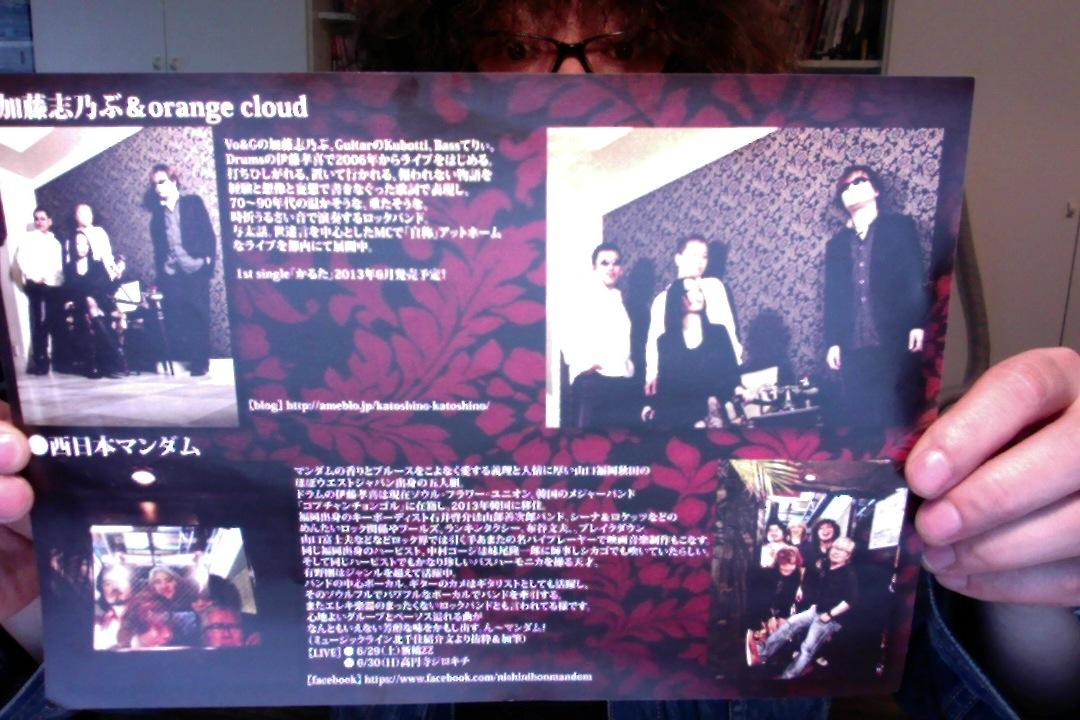加藤志乃ぶ&orange cloud 1st.single「かるた」発売記念ライブ!_c0132052_23788.jpg