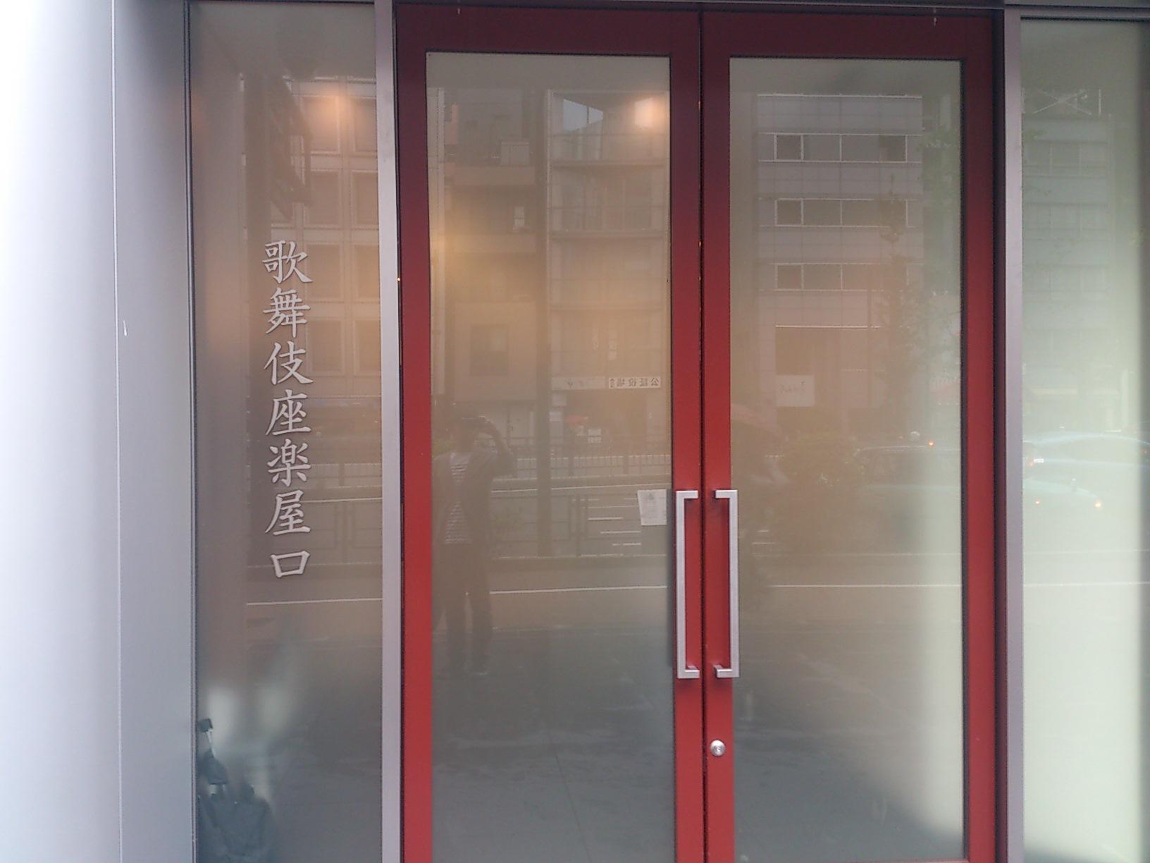 歌舞伎座納品_e0271858_17254266.jpg