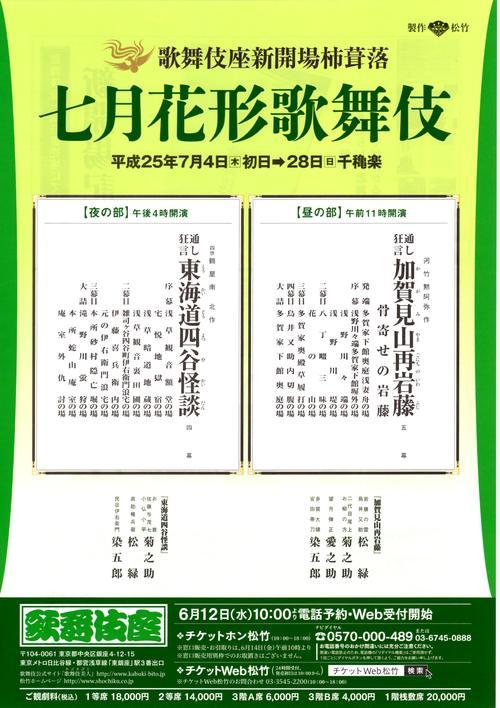歌舞伎座納品_e0271858_17464860.jpg