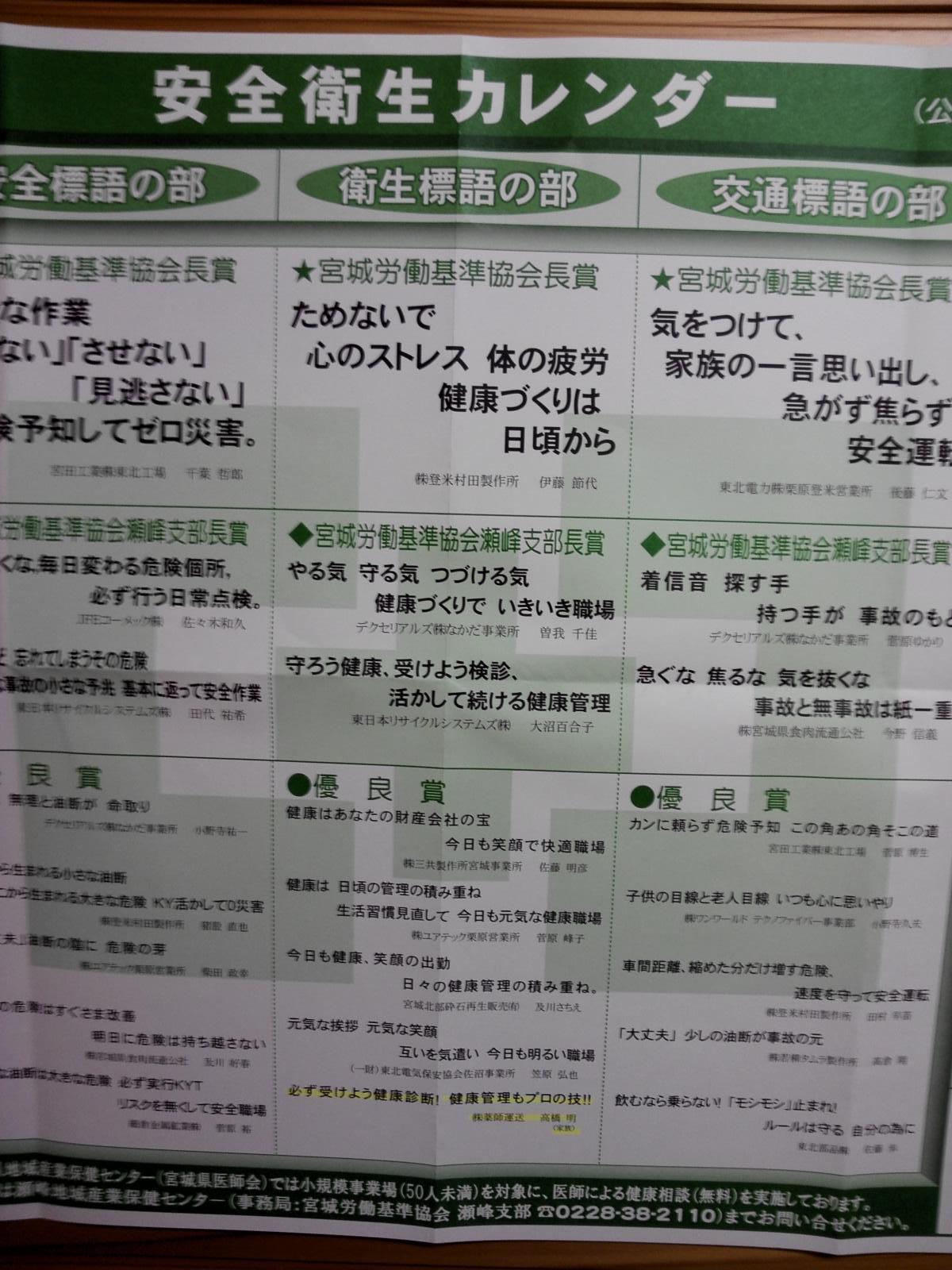 安全標語入賞_d0153164_1151194.jpg