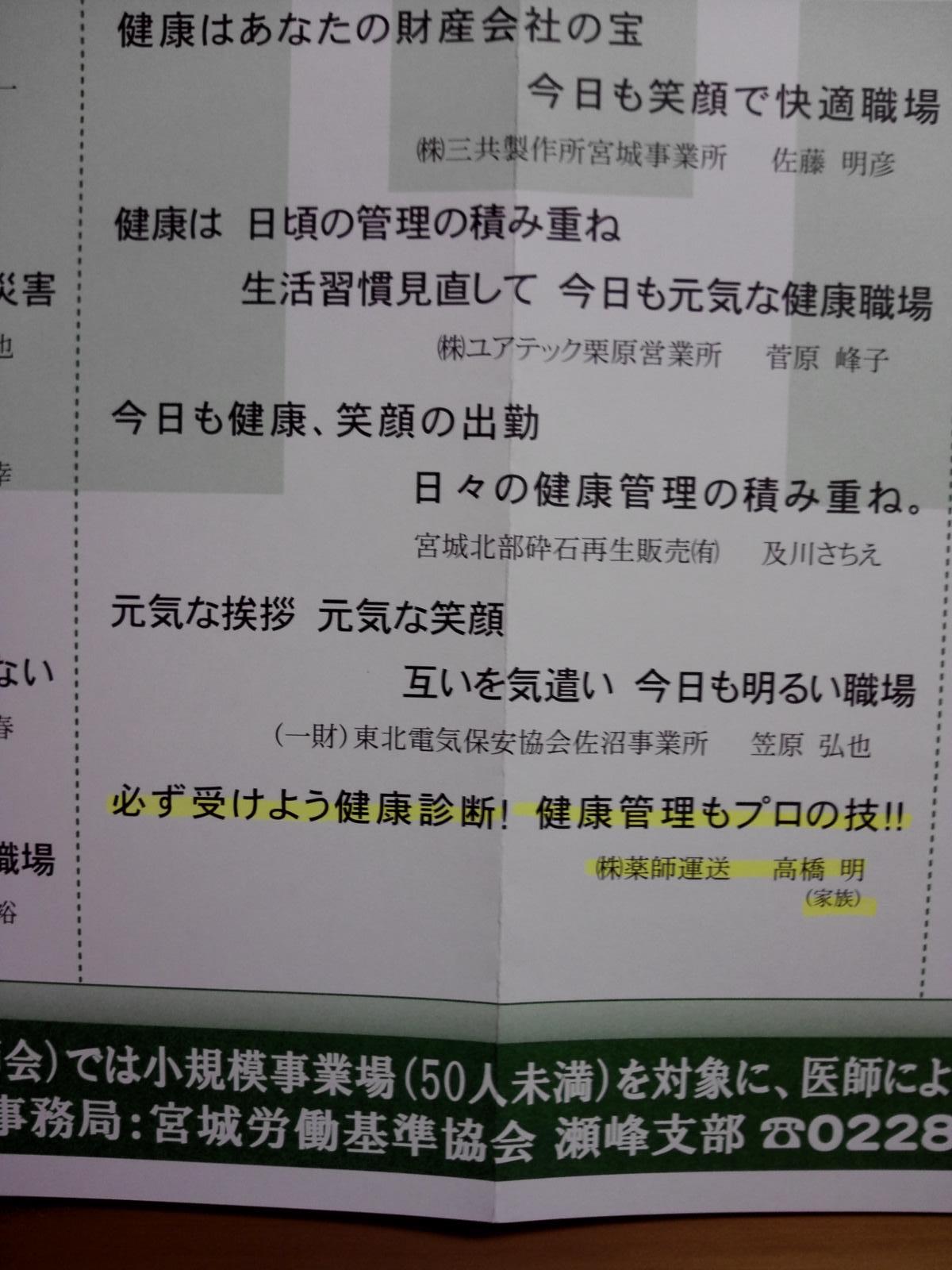 安全標語入賞_d0153164_11512948.jpg