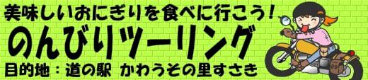 初心者歓迎!イワサキのんびりツーリング2013。_b0163075_15383338.jpg