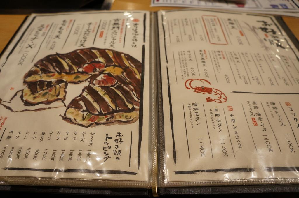 東京日記@ベルリンvol.4 世田谷のお好み焼き屋。_c0180686_2154343.jpg